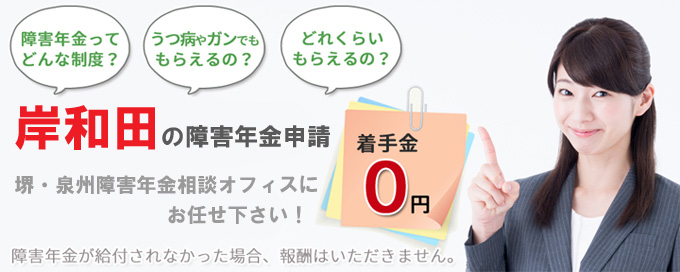 岸和田の障害年金